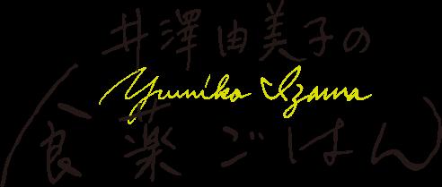 井澤由美子の食薬ごはん Yumiko Izawa