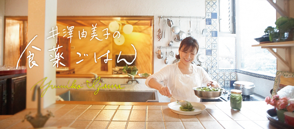 井澤由美子の食薬ごはん