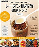 甘みとうまみの究極の万能酢! レーズン昆布酢 健康レシピ