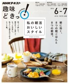 NHK趣味どきっ!私の朝活 おいしいスタイル