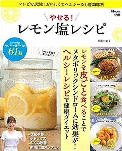 やせる! レモン塩レシピ