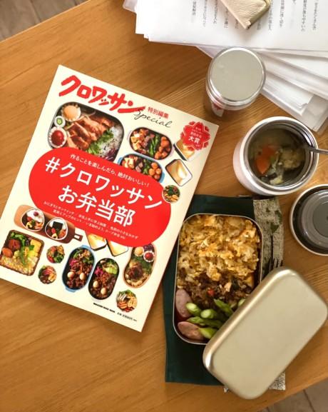 養生スープ・健康スープ・スープ・シチュー・クロワッサン・お弁当・ランチスープ